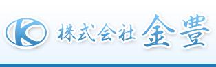 株式会社 金豊